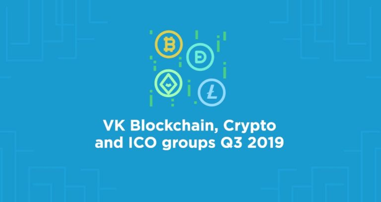 VK Blockchain, Crypto and ICO groups Q3 2019